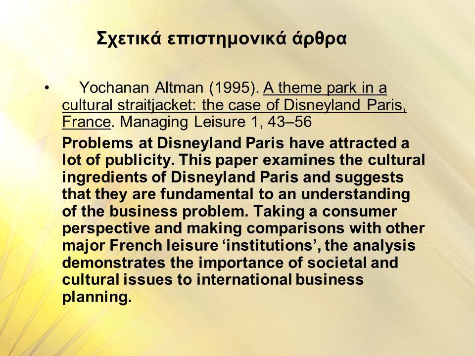 Σχετικά επιστημονικά άρθρα Yochanan Altman (1995).