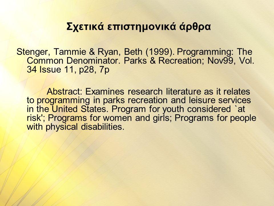 Σχετικά επιστημονικά άρθρα Stenger, Tammie & Ryan, Beth (1999).