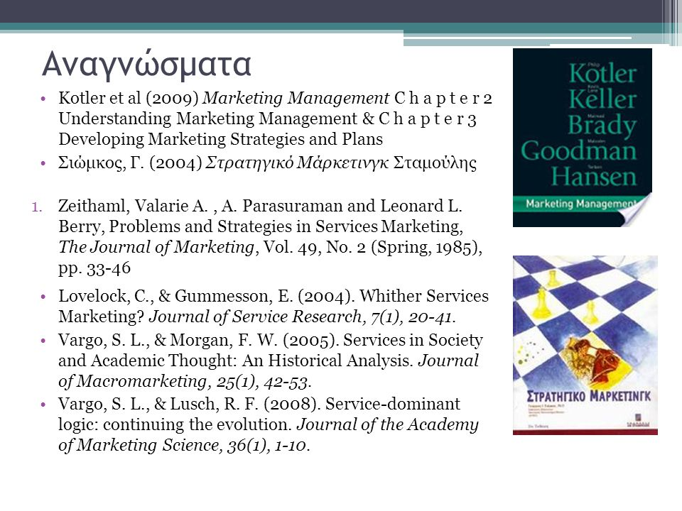 Αναγνώσματα Kotler et al (2009) Marketing Management C h a p t e r 2 Understanding Marketing Management & C h a p t e r 3 Developing Marketing Strategies and Plans Σιώμκος, Γ.