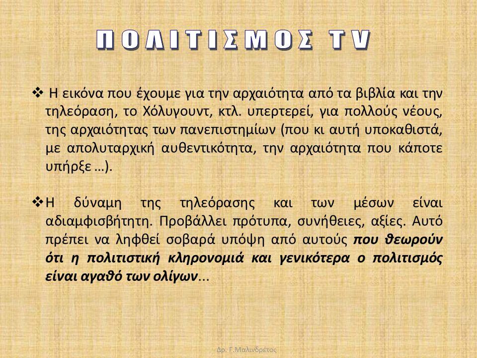 Δρ. Γ.Μαλινδρέτος  Η εικόνα που έχουμε για την αρχαιότητα από τα βιβλία και την τηλεόραση, το Χόλυγουντ, κτλ. υπερτερεί, για πολλούς νέους, της αρχαι