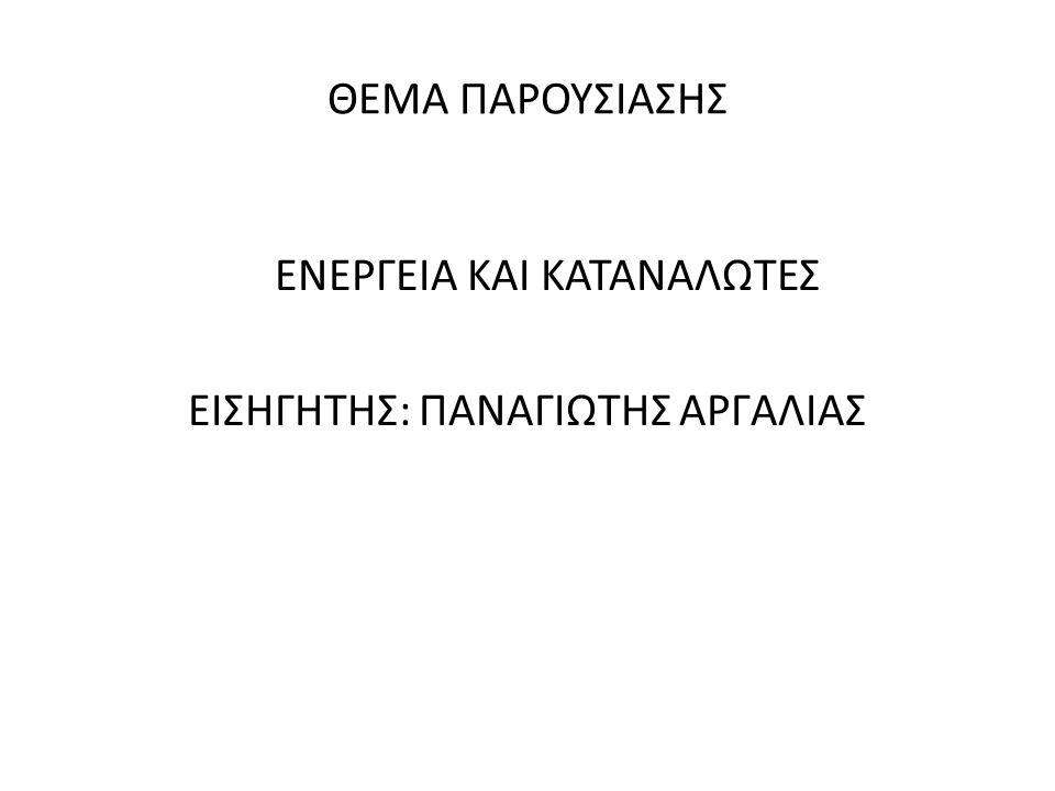 ΠΛΑΙΣΙΟ ΑΝΑΛΥΣΗΣ ΓΕΝΙΚΟ ΜΕΡΟΣ ΠΟΛΙΤΙΚΗΣ ΠΡΟΣΤΑΣΙΑΣ ΚΑΤΑΝΑΛΩΤΗ ΔΙΚΑΙΩΜΑΤΑ ΚΑΤΑΝΑΛΩΤΩΝ ΕΝΕΡΓΕΙΑΣ ΕΙΔΙΚΕΣ ΟΔΗΓΙΕΣ ΔΙΚΑΙΩΜΑΤΑ ΚΑΤΑΝΑΛΩΤΩΝ ΕΝΕΡΓΕΙΑΣ ΠΟΥ ΑΠΟΡΡΕΟΥΝ ΑΠΟ ΓΕΝΙΚΕΣ ΟΔΗΓΙΕΣ