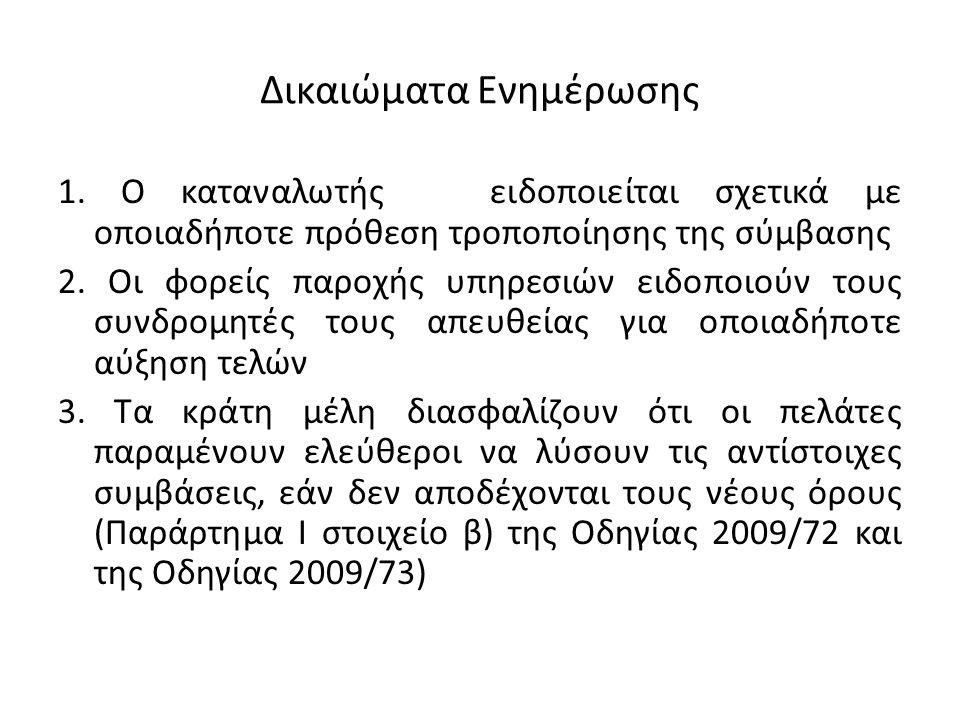 Δικαιώματα Ενημέρωσης 1.