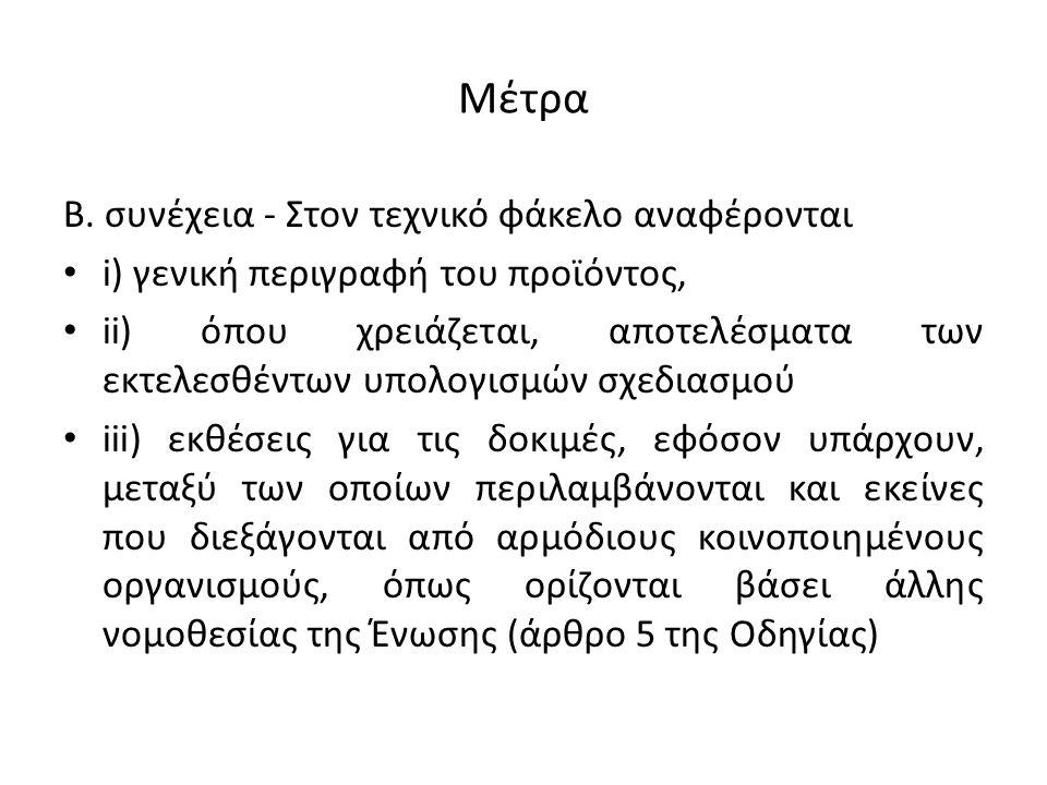 Μέτρα Β.