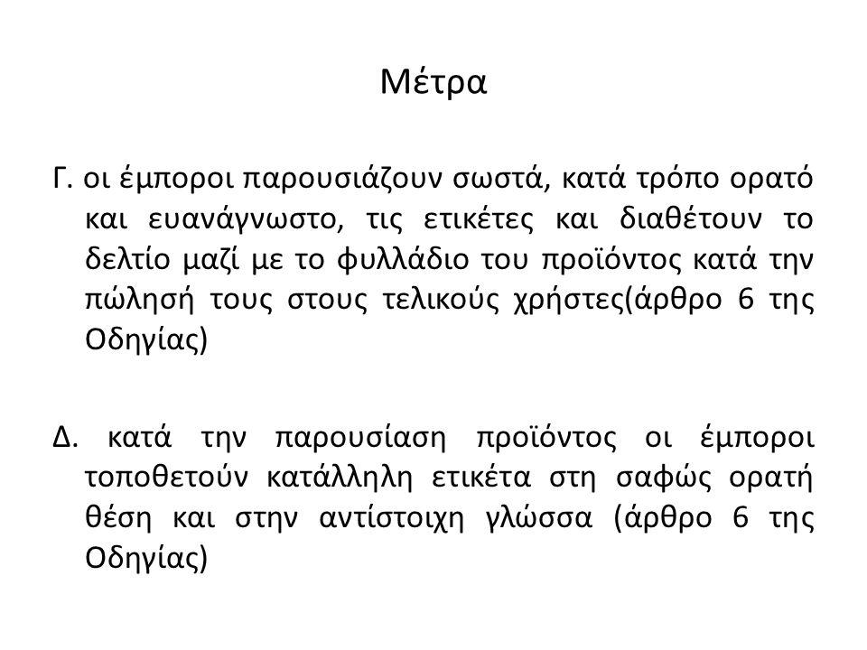 Μέτρα Γ.