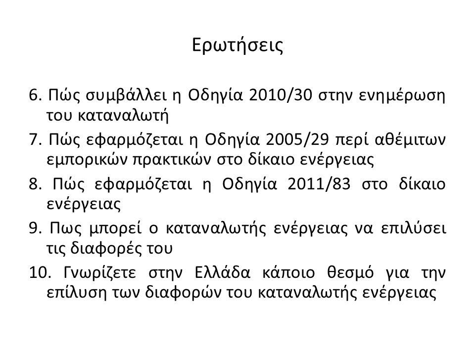 Ερωτήσεις 6. Πώς συμβάλλει η Οδηγία 2010/30 στην ενημέρωση του καταναλωτή 7. Πώς εφαρμόζεται η Οδηγία 2005/29 περί αθέμιτων εμπορικών πρακτικών στο δί