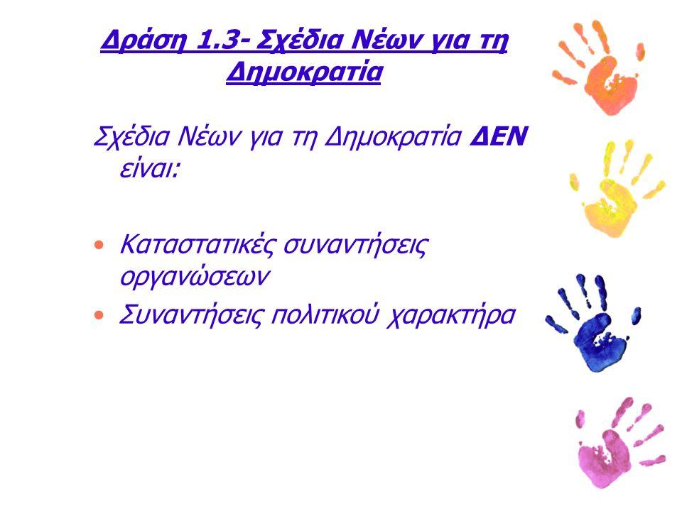 Δράση 1.3- Σχέδια Νέων για τη Δημοκρατία Σχέδια Νέων για τη Δημοκρατία ΔΕΝ είναι: Καταστατικές συναντήσεις οργανώσεων Συναντήσεις πολιτικού χαρακτήρα