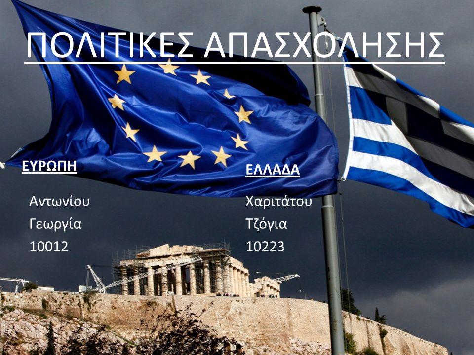 ΠΟΛΙΤΙΚΕΣ ΑΠΑΣΧΟΛΗΣΗΣ ΕΥΡΩΠΗ Αντωνίου Γεωργία 10012 ΕΛΛΑΔΑ Χαριτάτου Τζόγια 10223
