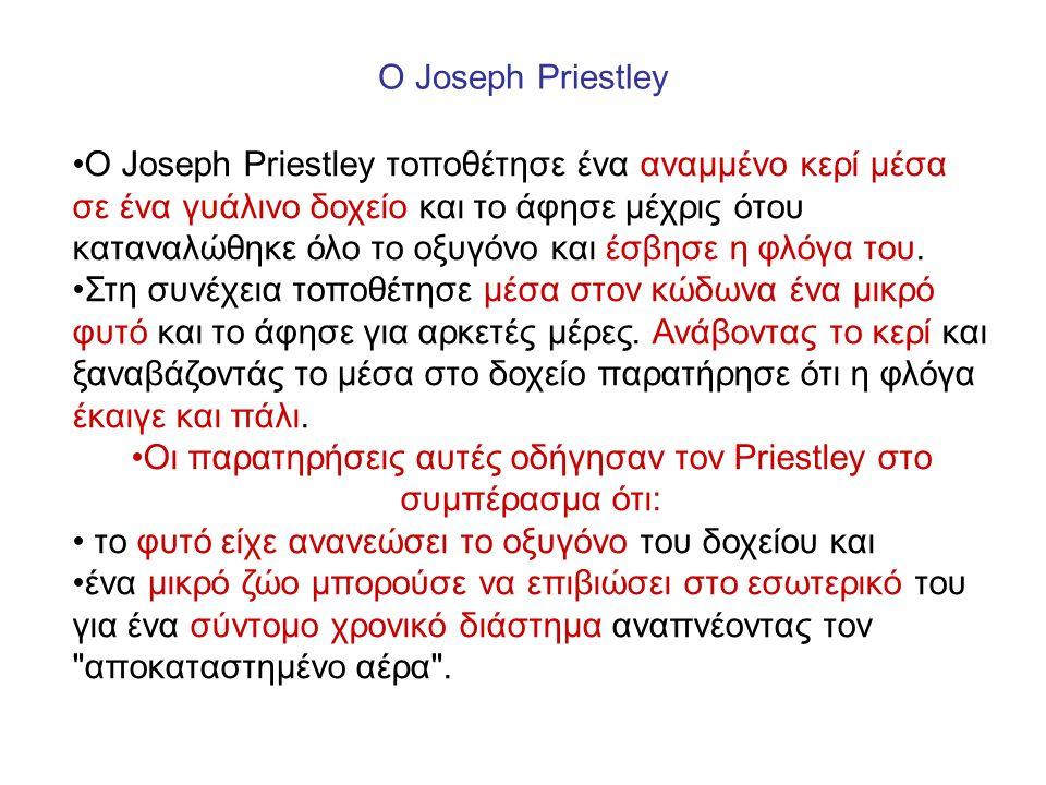 Ο Joseph Priestley Ο Joseph Priestley τοποθέτησε ένα αναμμένο κερί μέσα σε ένα γυάλινο δοχείο και το άφησε μέχρις ότου καταναλώθηκε όλο το οξυγόνο και έσβησε η φλόγα του.