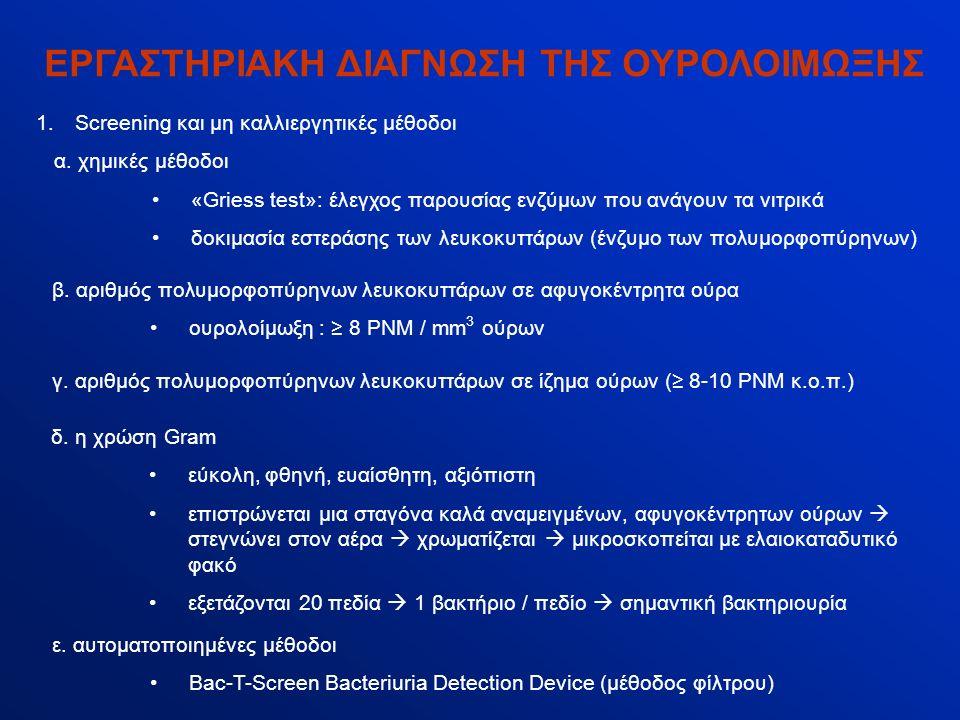 ΕΡΓΑΣΤΗΡΙΑΚΗ ΔΙΑΓΝΩΣΗ ΤΗΣ ΟΥΡΟΛΟΙΜΩΞΗΣ 1.Screening και μη καλλιεργητικές μέθοδοι α. χημικές μέθοδοι «Griess test»: έλεγχος παρουσίας ενζύμων που ανάγο