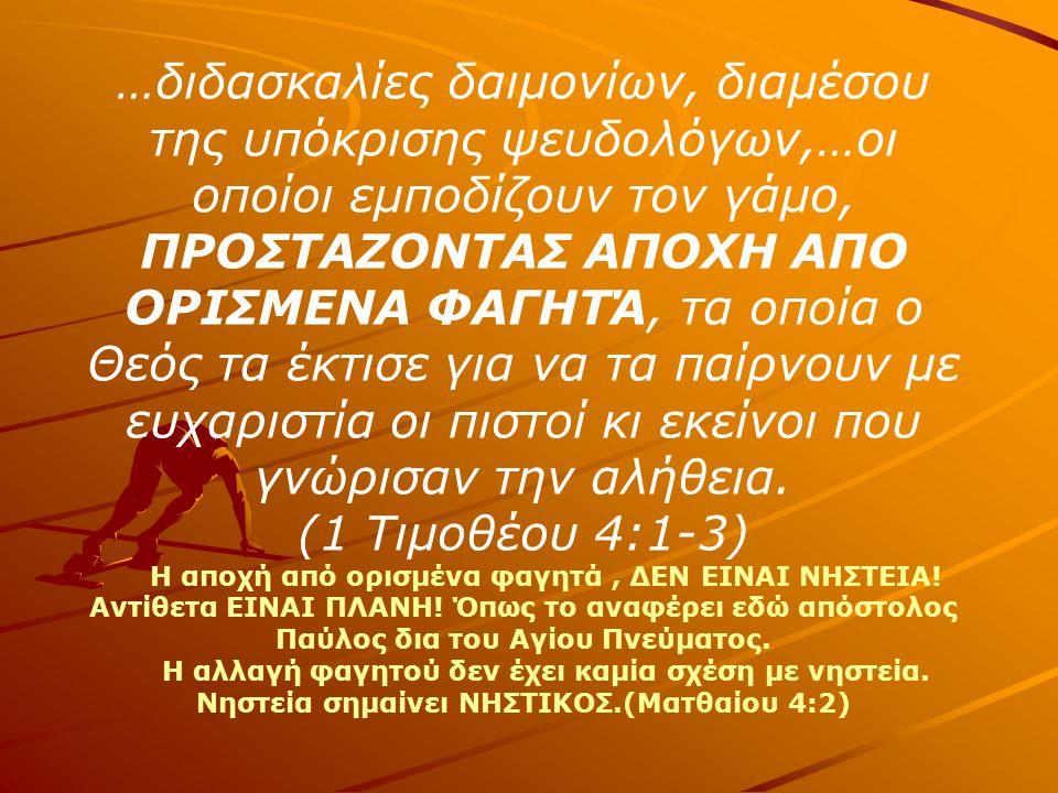 …διδασκαλίες δαιμονίων, διαμέσου της υπόκρισης ψευδολόγων,…οι οποίοι εμποδίζουν τον γάμο, ΠΡΟΣΤΑΖΟΝΤΑΣ ΑΠΟΧΗ ΑΠΟ ΟΡΙΣΜΕΝΑ ΦΑΓΗΤΆ, τα οποία ο Θεός τα έκτισε για να τα παίρνουν με ευχαριστία οι πιστοί κι εκείνοι που γνώρισαν την αλήθεια.