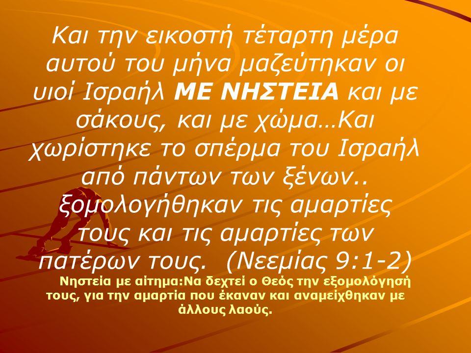 Και την εικοστή τέταρτη μέρα αυτού του μήνα μαζεύτηκαν οι υιοί Ισραήλ ΜΕ ΝΗΣΤΕΙΑ και με σάκους, και με χώμα…Και χωρίστηκε το σπέρμα του Ισραήλ από πάντων των ξένων..