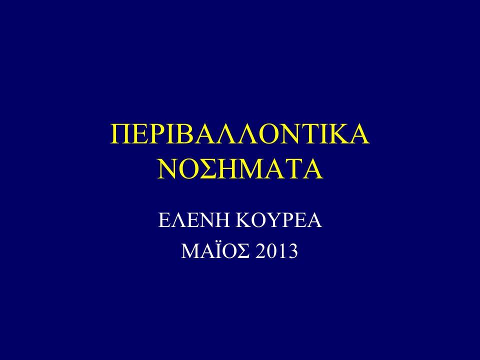 ΠΕΡΙΒΑΛΛΟΝΤΙΚΑ ΝΟΣΗΜΑΤΑ ΕΛΕΝΗ ΚΟΥΡΕΑ ΜΑΪΟΣ 2013