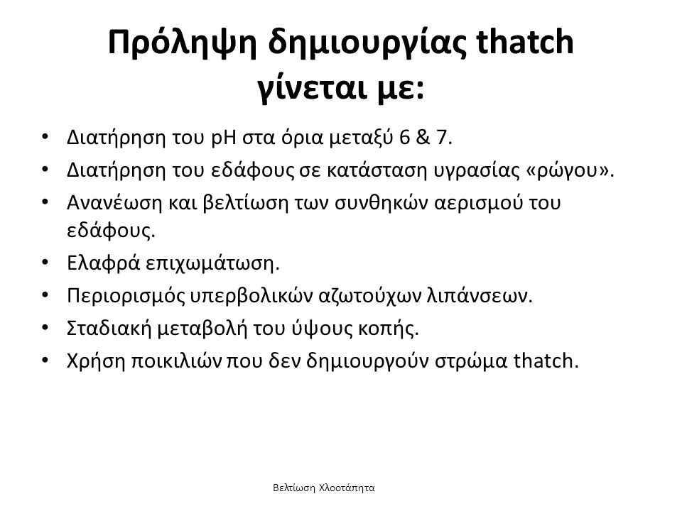 Βελτίωση Χλοοτάπητα Πρόληψη δημιουργίας thatch γίνεται με: Διατήρηση του pΗ στα όρια μεταξύ 6 & 7.