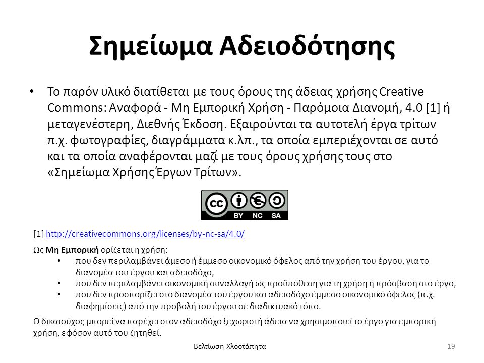Βελτίωση Χλοοτάπητα Σημείωμα Αδειοδότησης Το παρόν υλικό διατίθεται με τους όρους της άδειας χρήσης Creative Commons: Αναφορά - Μη Εμπορική Χρήση - Παρόμοια Διανομή, 4.0 [1] ή μεταγενέστερη, Διεθνής Έκδοση.