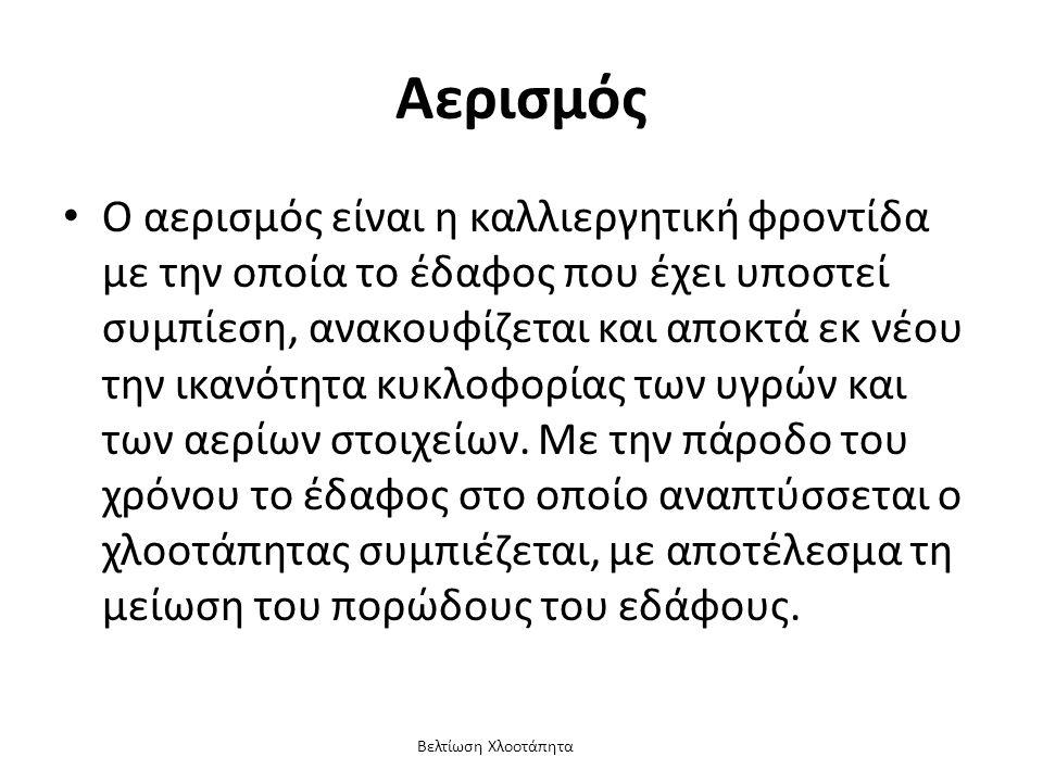 Σημειώματα 16