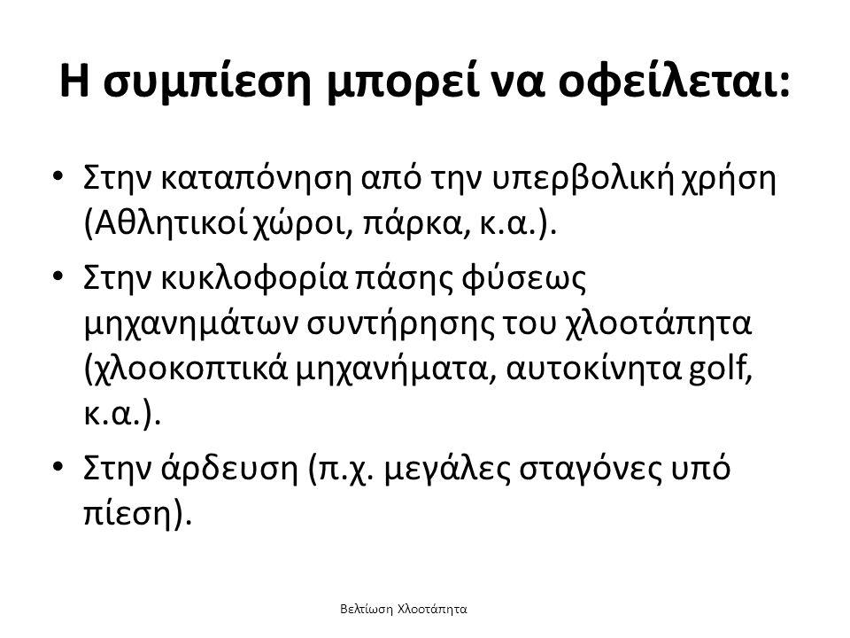 Βελτίωση Χλοοτάπητα Η συμπίεση μπορεί να οφείλεται: Στην καταπόνηση από την υπερβολική χρήση (Αθλητικοί χώροι, πάρκα, κ.α.).