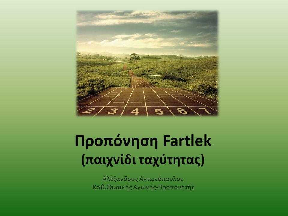 Προπόνηση Fartlek (παιχνίδι ταχύτητας) Αλέξανδρος Αντωνόπουλος Καθ.Φυσικής Αγωγής-Προπονητής