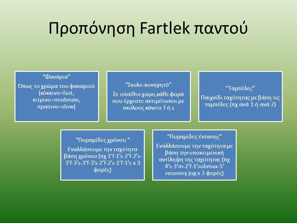 """Προπόνηση Fartlek παντού """"Φανάρια"""" Όπως το χρώμα του φαναριού (κόκκινο=fast, κιτρινο=moderate, πρασινο=slow) """"Σκυλο-κυνηγητό"""" Σε υπαίθιο χώρο,κάθε φορ"""