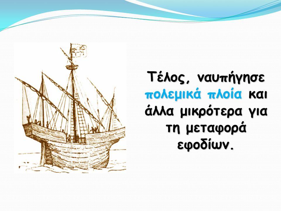 Τέλος, ναυπήγησε πολεμικά πλοία και άλλα μικρότερα για τη μεταφορά εφοδίων.