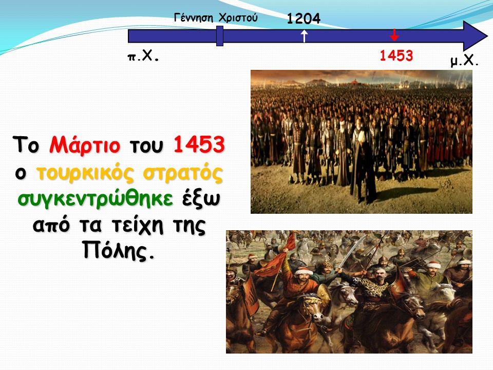 Το Μάρτιο του 1453 ο τουρκικός στρατός συγκεντρώθηκε έξω από τα τείχη της Πόλης.