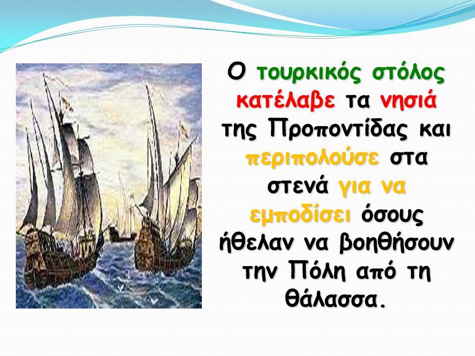 Ο τουρκικός στόλος κατέλαβε τα νησιά της Προποντίδας και περιπολούσε στα στενά για να εμποδίσει όσους ήθελαν να βοηθήσουν την Πόλη από τη θάλασσα.