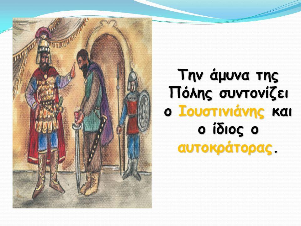 Την άμυνα της Πόλης συντονίζει ο Ιουστινιάνης και ο ίδιος ο αυτοκράτορας.