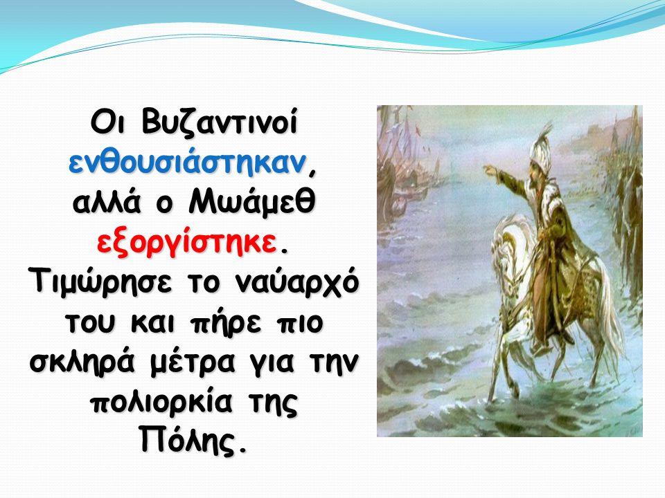 Οι Βυζαντινοί ενθουσιάστηκαν, αλλά ο Μωάμεθ εξοργίστηκε.