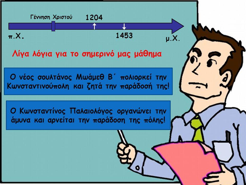 μ.Χ. Γέννηση Χριστού 1204 1453 π.Χ. 1451