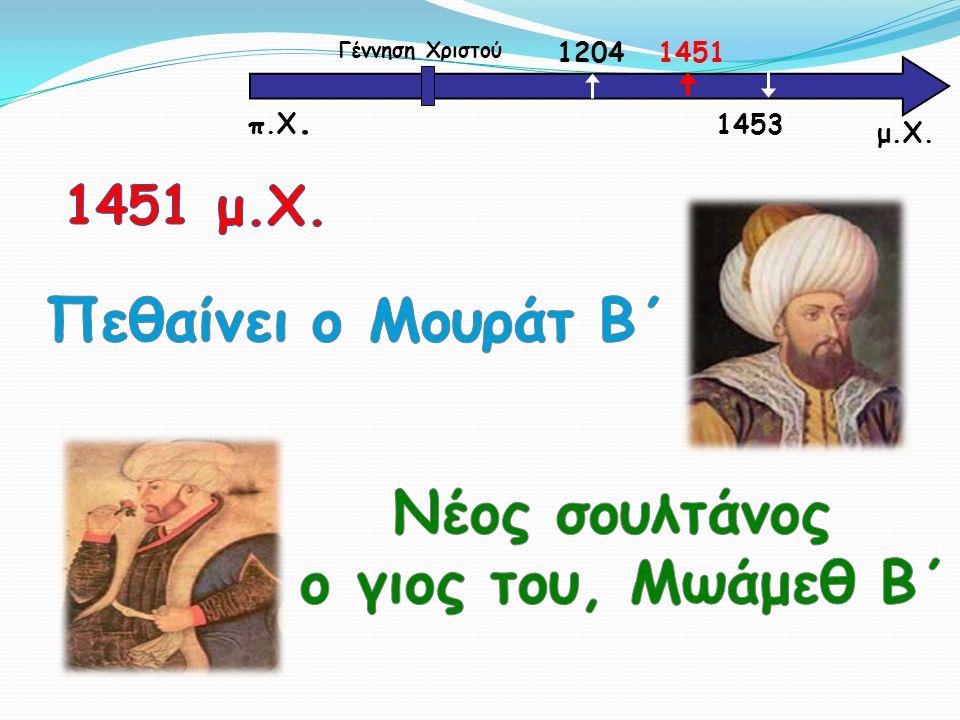 Ο Μωάμεθ Β΄ διαβεβαιώνει τους Βυζαντινούς ότι θα σεβαστεί τη συνθήκη ειρήνης που υπάρχει.