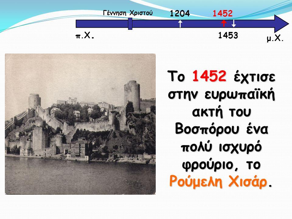 Το 1452 έχτισε στην ευρωπαϊκή ακτή του Βοσπόρου ένα πολύ ισχυρό φρούριο, το Ρούμελη Χισάρ.