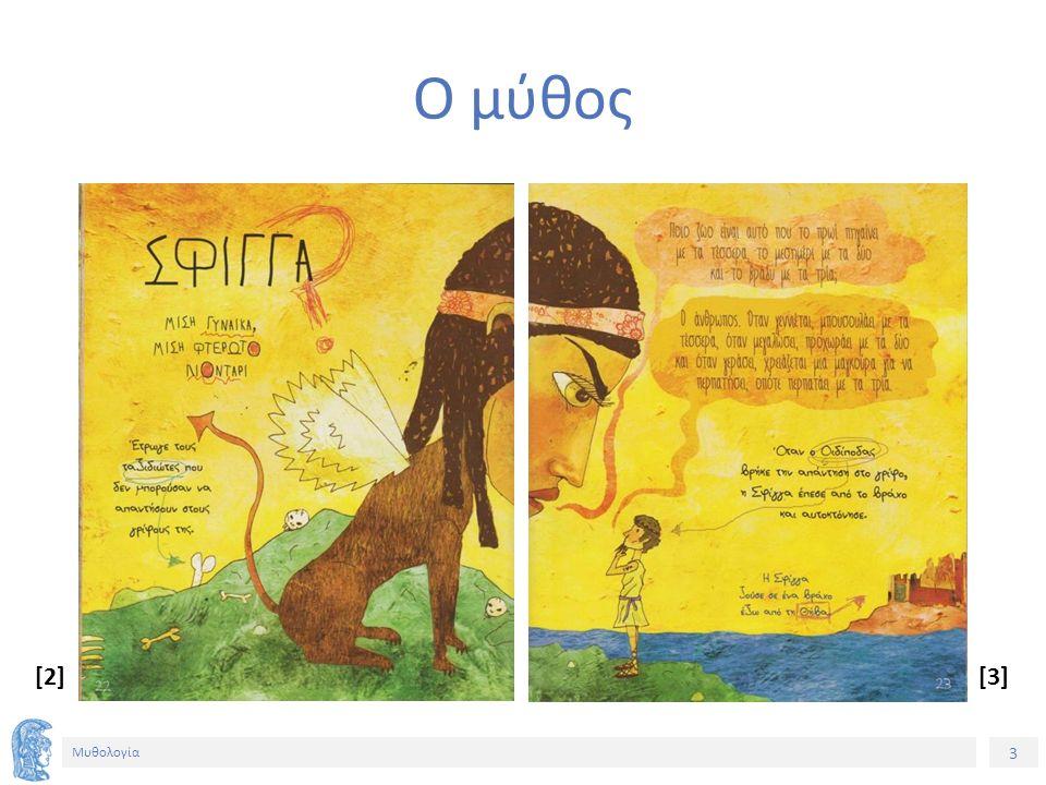 3 Μυθολογία Ο μύθος [2][3]