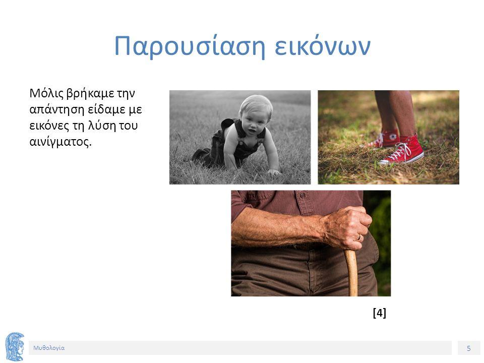 5 Μυθολογία Μόλις βρήκαμε την απάντηση είδαμε με εικόνες τη λύση του αινίγματος. Παρουσίαση εικόνων [4]