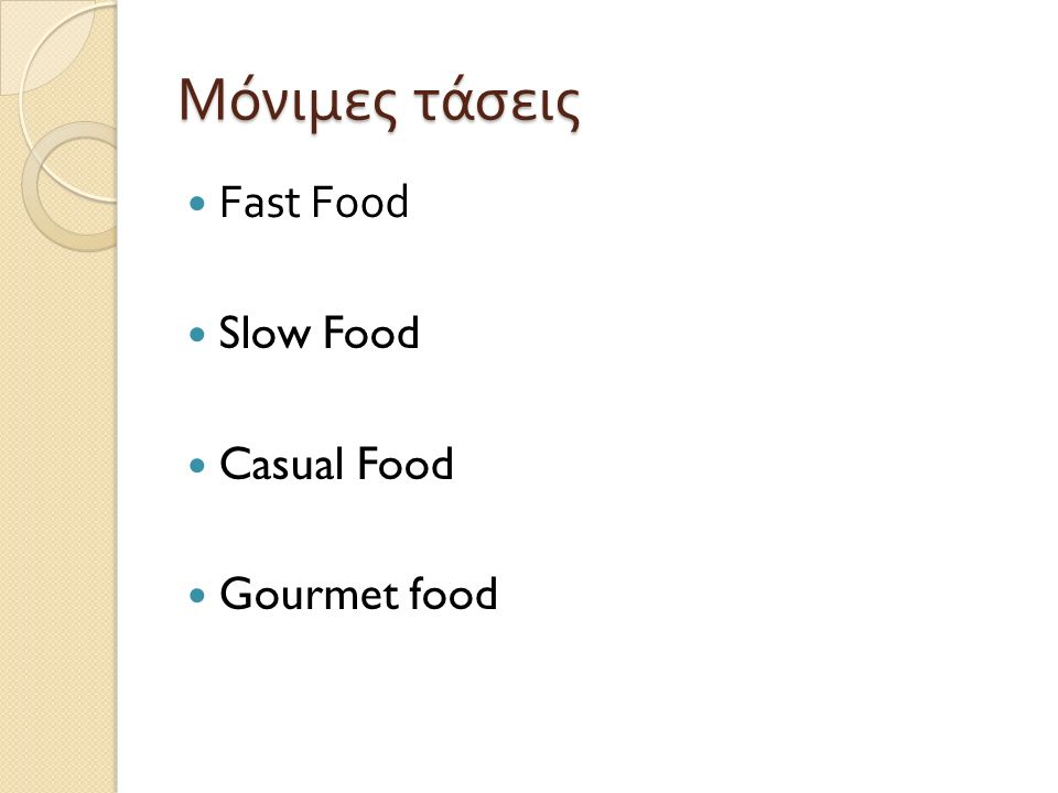 Μόνιμες τάσεις Fast Food Slow Food Casual Food Gourmet food