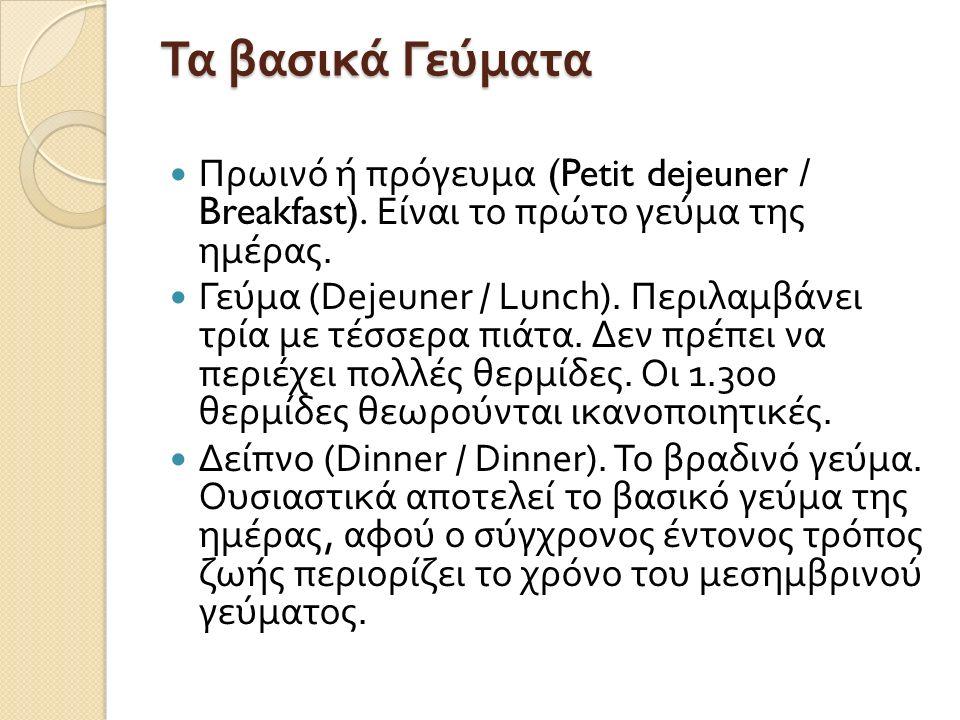 Τα βασικά Γεύματα Πρωινό ή πρόγευμα (Petit dejeuner / Breakfast).