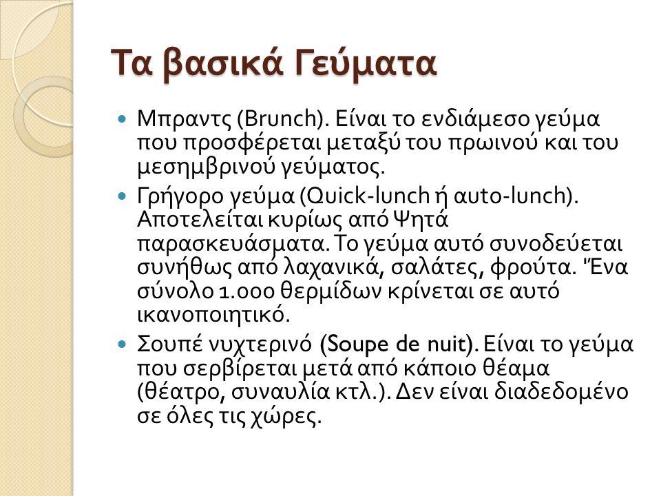Τα βασικά Γεύματα Μπραντς (Brunch).