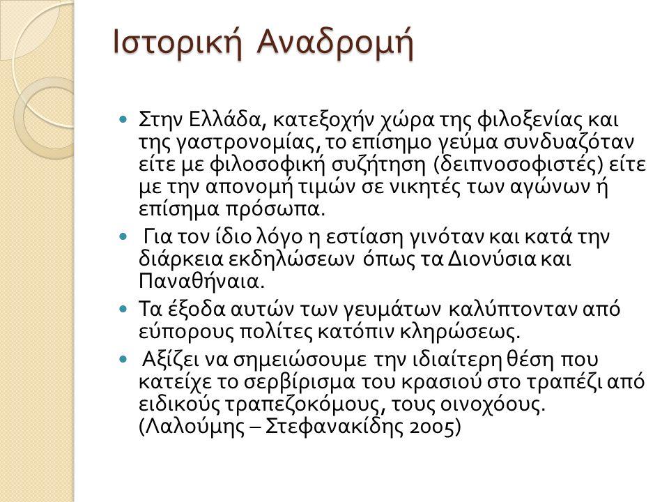 Ιστορική Αναδρομή Στην Ελλάδα, κατεξοχήν χώρα της φιλοξενίας και της γαστρονομίας, το επίσημο γεύμα συνδυαζόταν είτε με φιλοσοφική συζήτηση ( δειπνοσοφιστές ) είτε με την απονομή τιμών σε νικητές των αγώνων ή επίσημα πρόσωπα.