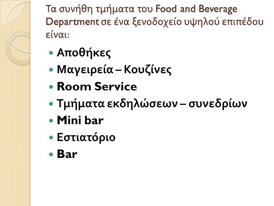 Τα συνήθη τμήματα του Food and Beverage Department σε ένα ξενοδοχείο υψηλού επιπέδου είναι : Αποθήκες Μαγειρεία – Κουζίνες Room Service Τμήματα εκδηλώσεων – συνεδρίων Mini bar Εστιατόριο Bar