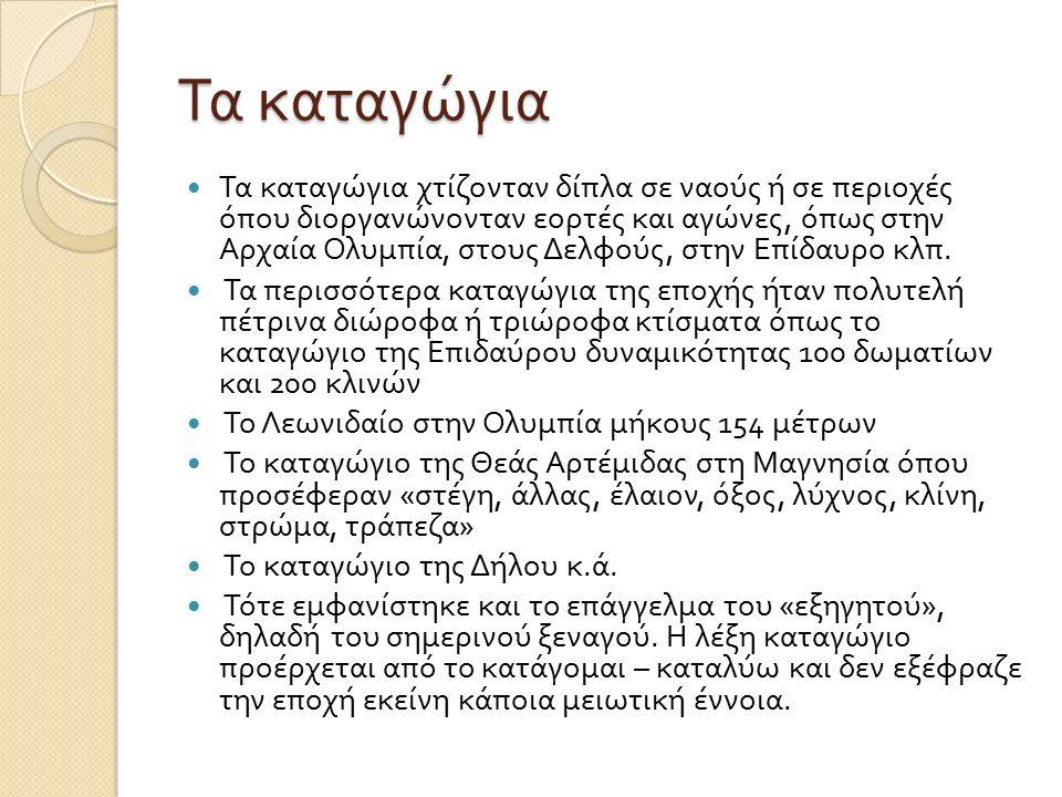 Τα καταγώγια Τα καταγώγια χτίζονταν δίπλα σε ναούς ή σε περιοχές όπου διοργανώνονταν εορτές και αγώνες, όπως στην Αρχαία Ολυμπία, στους Δελφούς, στην Επίδαυρο κλπ.