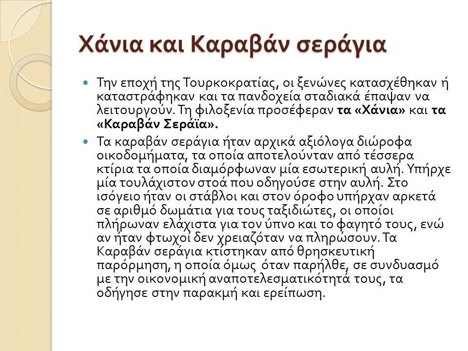 Χάνια και Καραβάν σεράγια Την εποχή της Τουρκοκρατίας, οι ξενώνες κατασχέθηκαν ή καταστράφηκαν και τα πανδοχεία σταδιακά έπαψαν να λειτουργούν.