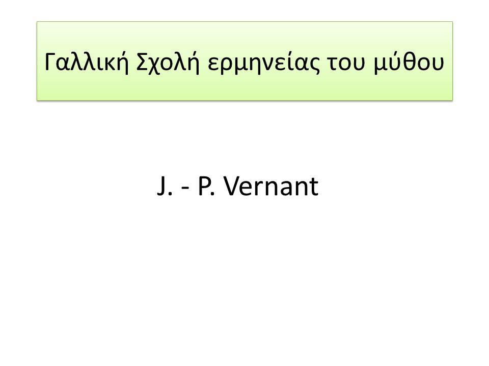 Γαλλική Σχολή ερμηνείας του μύθου J. - P. Vernant