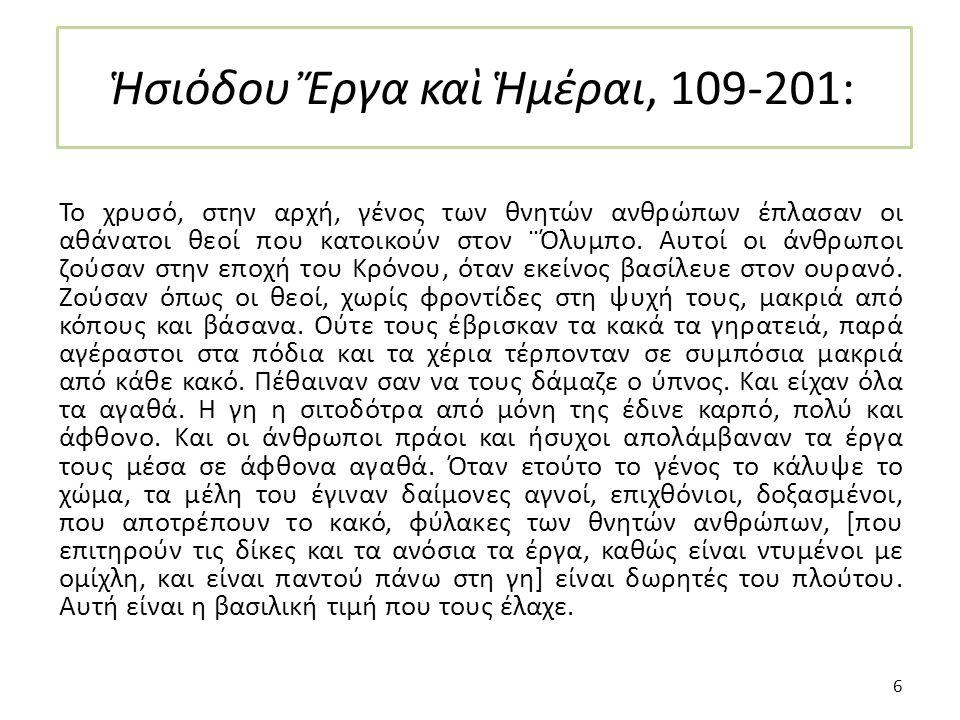 Ἡσιόδου Ἔργα καὶ Ἡμέραι, 109-201: Το χρυσό, στην αρχή, γένος των θνητών ανθρώπων έπλασαν οι αθάνατοι θεοί που κατοικούν στον ¨Όλυμπο. Αυτοί οι άνθρωπο