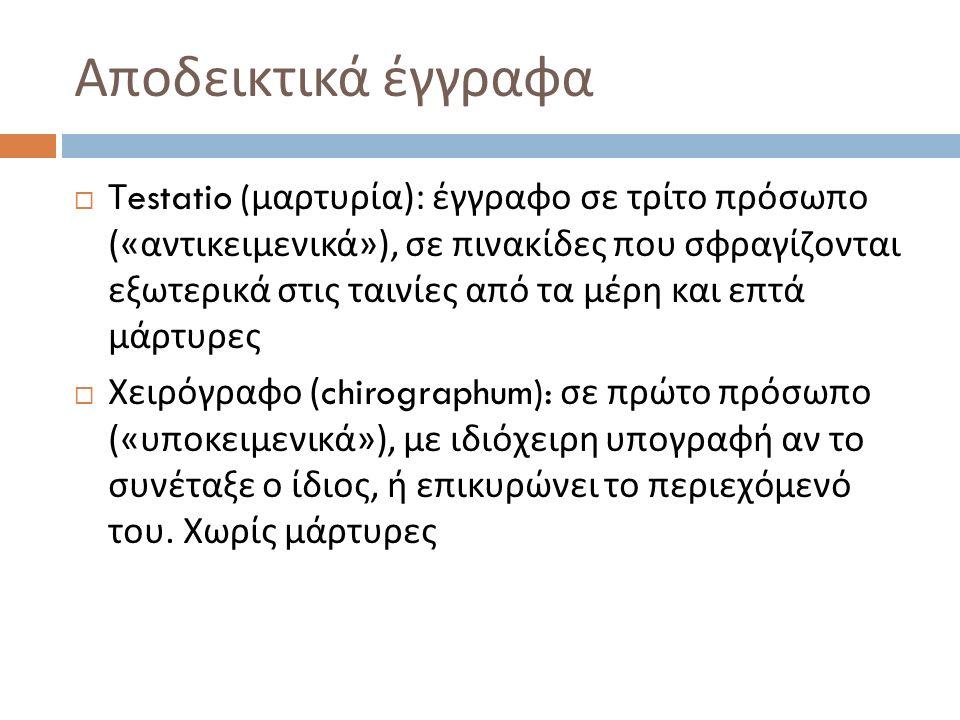 Αποδεικτικά έγγραφα  Τ estatio ( μαρτυρία ): έγγραφο σε τρίτο πρόσωπο (« αντικειμενικά »), σε πινακίδες που σφραγίζονται εξωτερικά στις ταινίες από τ