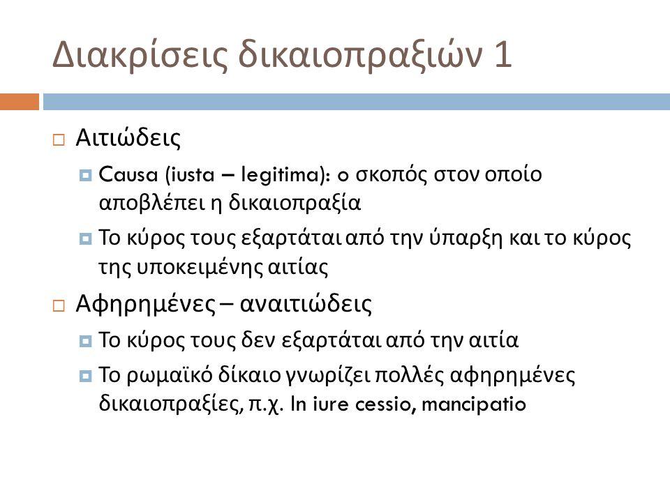 Διακρίσεις δικαιοπραξιών 1  Αιτιώδεις  Causa (iusta – legitima): o σκοπός στον οποίο αποβλέπει η δικαιοπραξία  Το κύρος τους εξαρτάται από την ύπαρ