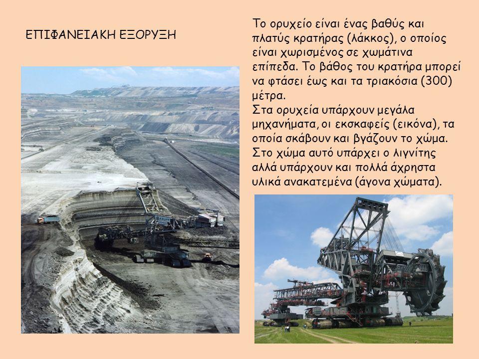 Το ορυχείο είναι ένας βαθύς και πλατύς κρατήρας (λάκκος), ο οποίος είναι χωρισμένος σε χωμάτινα επίπεδα.