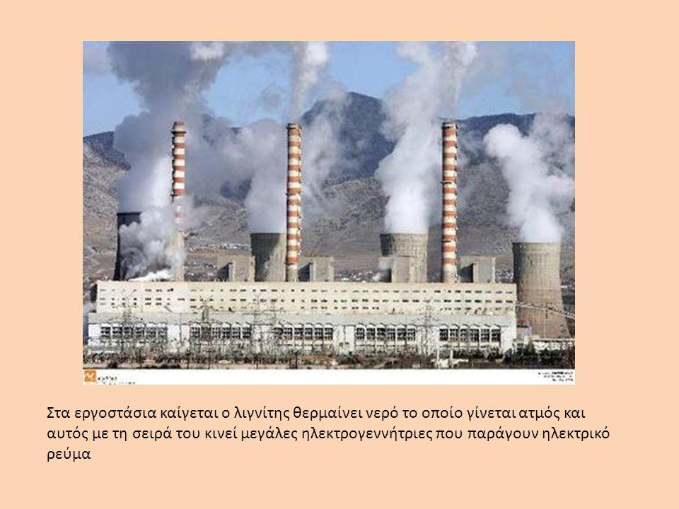 Στα εργοστάσια καίγεται ο λιγνίτης θερμαίνει νερό το οποίο γίνεται ατμός και αυτός με τη σειρά του κινεί μεγάλες ηλεκτρογεννήτριες που παράγουν ηλεκτρικό ρεύμα
