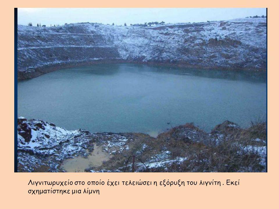 Λιγνιτωρυχείο στο οποίο έχει τελειώσει η εξόρυξη του λιγνίτη. Εκεί σχηματίστηκε μια λίμνη