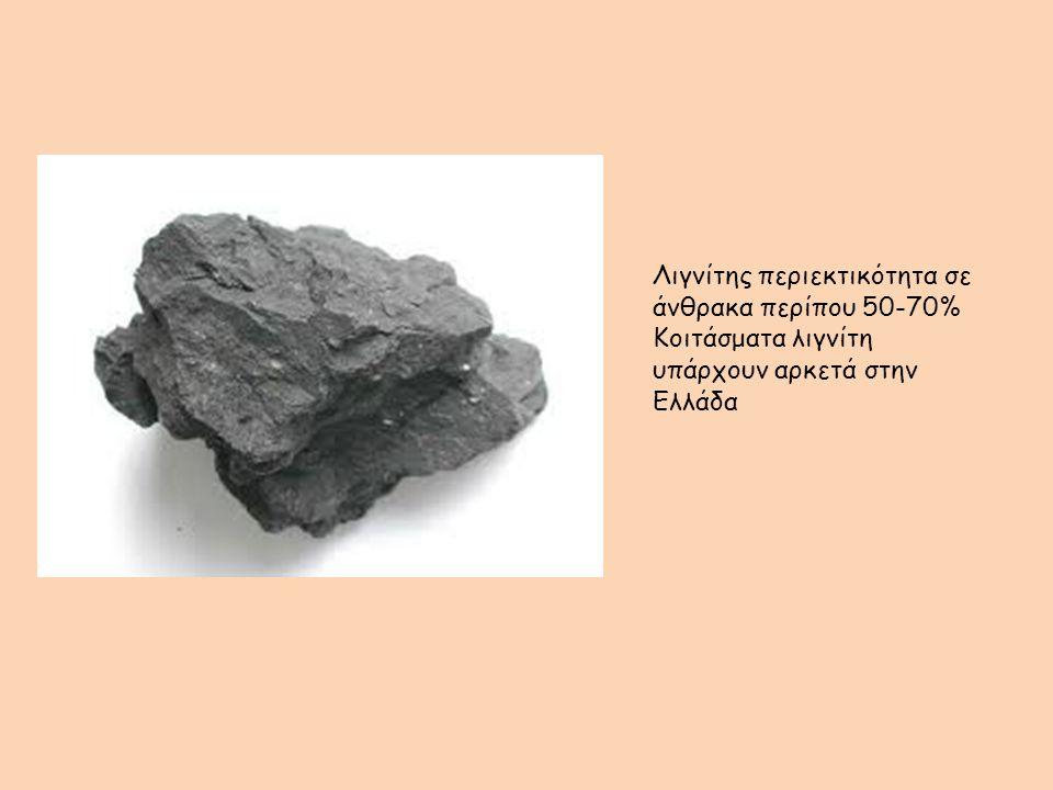 Λιγνίτης περιεκτικότητα σε άνθρακα περίπου 50-70% Κοιτάσματα λιγνίτη υπάρχουν αρκετά στην Ελλάδα