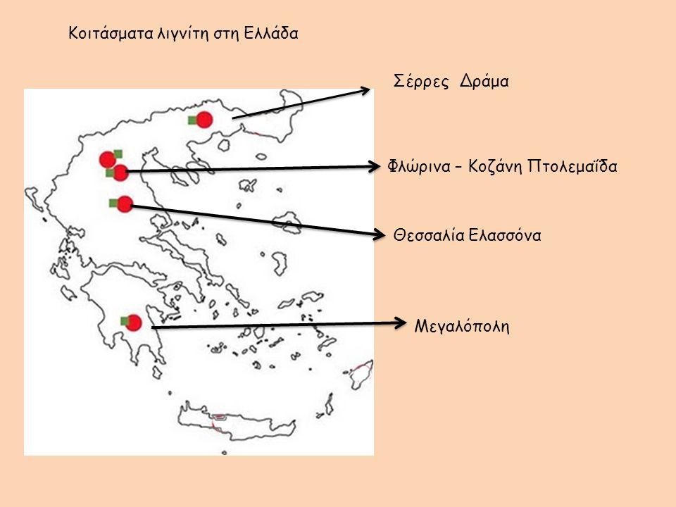 Κοιτάσματα λιγνίτη στη Ελλάδα Σέρρες Δράμα Φλώρινα – Κοζάνη Πτολεμαΐδα Θεσσαλία Ελασσόνα Μεγαλόπολη