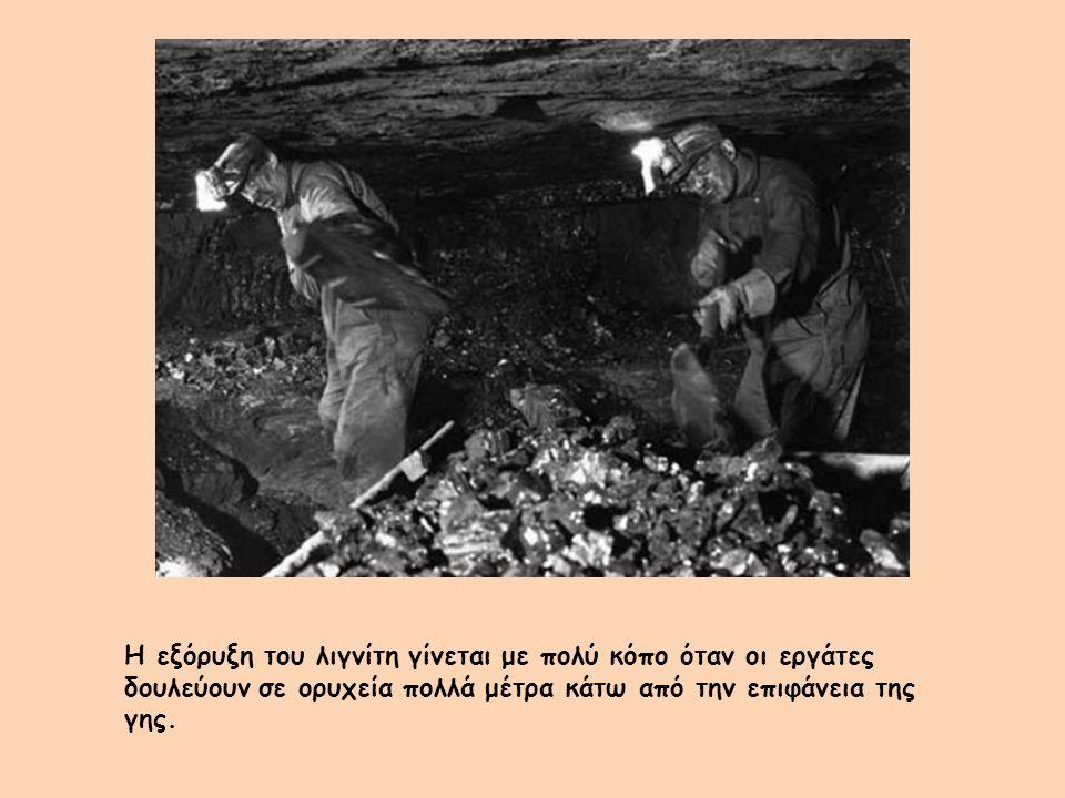Η εξόρυξη του λιγνίτη γίνεται με πολύ κόπο όταν οι εργάτες δουλεύουν σε ορυχεία πολλά μέτρα κάτω από την επιφάνεια της γης.