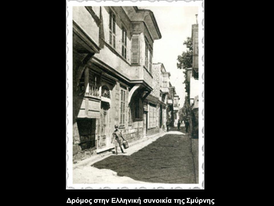 Δρόμος στην Ελληνική συνοικία της Σμύρνης.